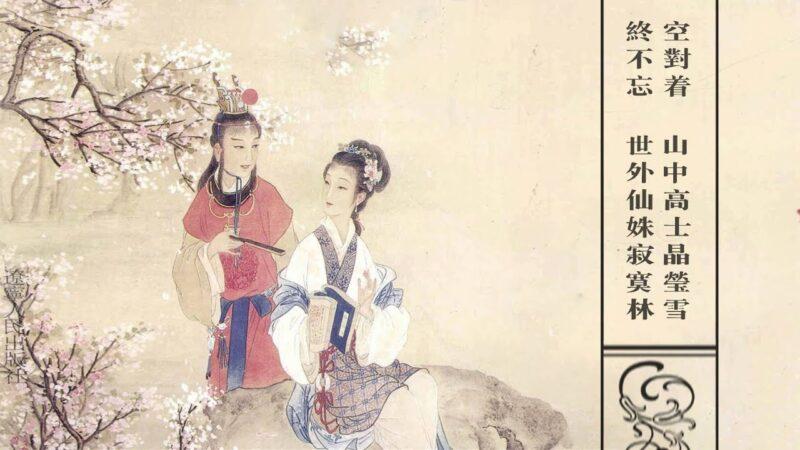 【闈闈道來】賈寶玉和薛寶釵的金玉之緣