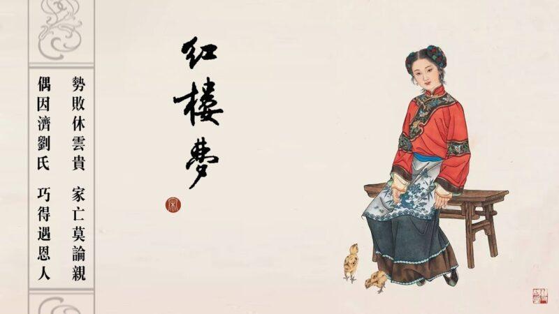 【闱闱道来】刘姥姥初进大观园