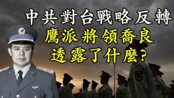 【江峰時刻】中共對台策略反轉 鷹派將領透露什麼?