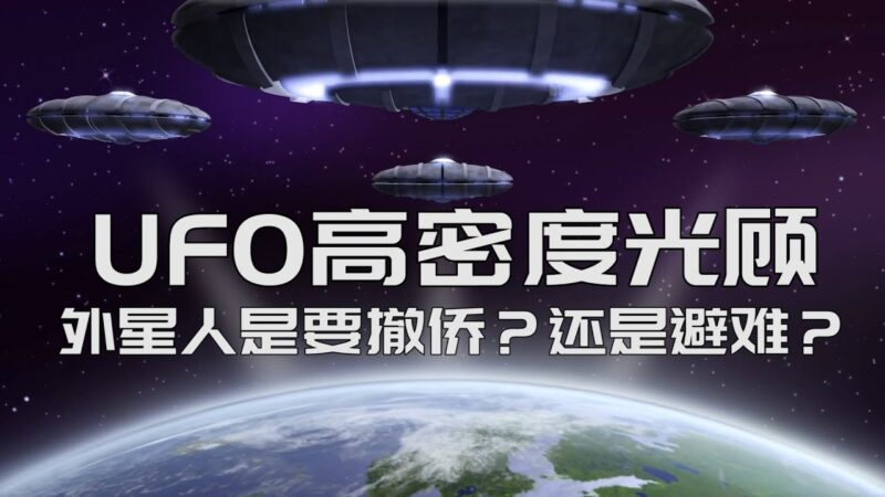 疫情期間UFO高密度光顧 外星人是要撤僑?還是避難?