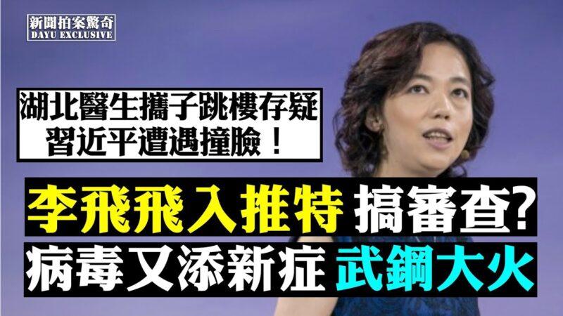 """【拍案惊奇】习近平遭撞脸事件 """"李飞飞""""进推特 言论审查?"""