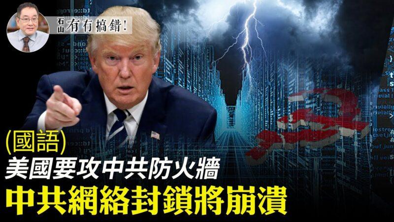 【有冇搞错】中共网路封锁即将崩溃
