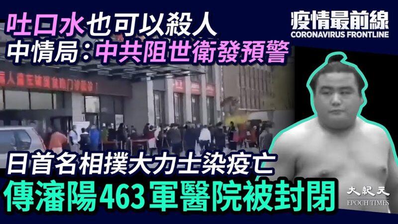 【疫情最前线】美中情局:中共阻世卫发预警