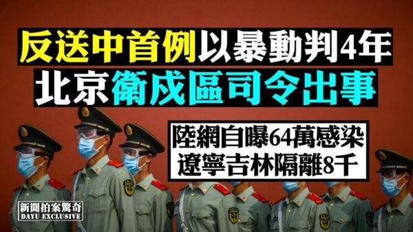 【拍案驚奇】預言家:2020大決戰 香港第一人被判4年牢獄