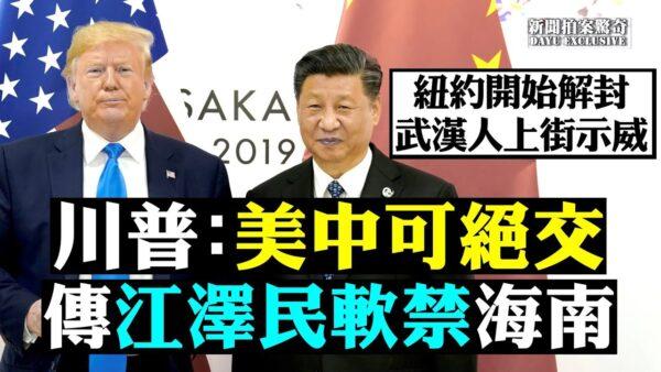 【拍案驚奇】川普:不想跟習講話 美中可斷交 傳江澤民被軟禁