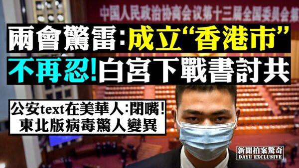 """【拍案惊奇】两会惊雷:成立""""香港市""""白宫下战书讨共"""