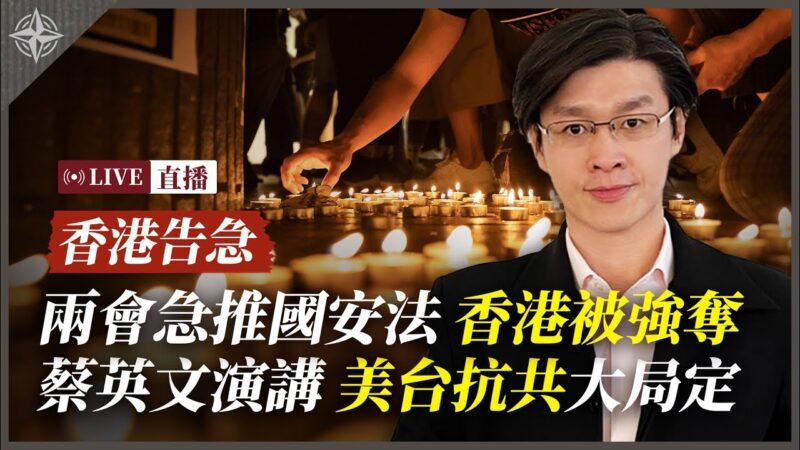 【唐浩直播】中共强推国安法,香港告急!蔡英文演讲,如何反击北京?
