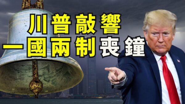 【江峰時刻】川普新聞發佈會全面脫勾開始