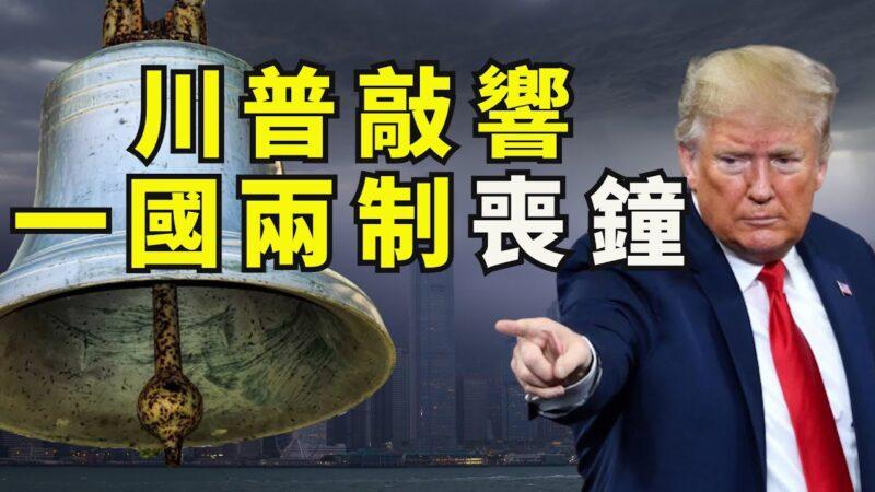 【江峰时刻】川普新闻发布会全面脱勾开始
