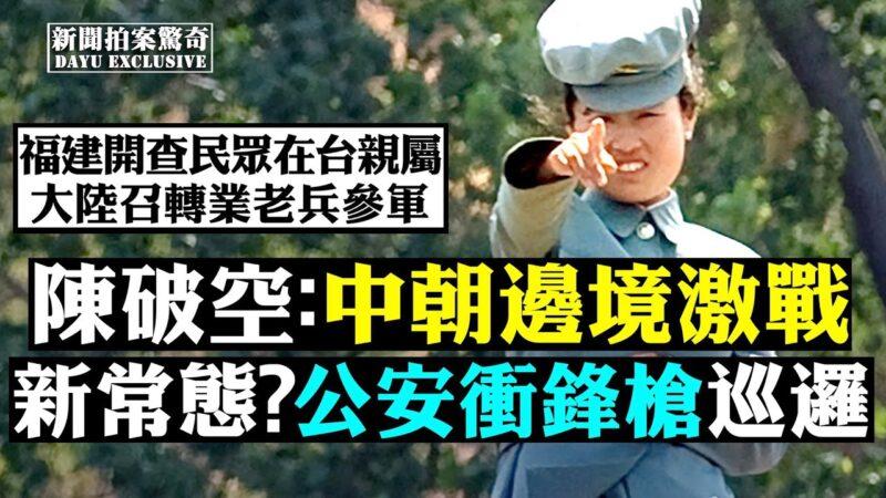 【拍案驚奇】習點名黑龍江要加強防疫 援鄂醫療隊接管醫院