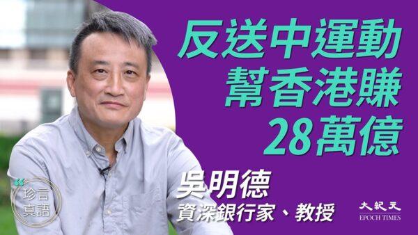 【珍言真語】吳明德:「反送中」幫香港賺進28萬億
