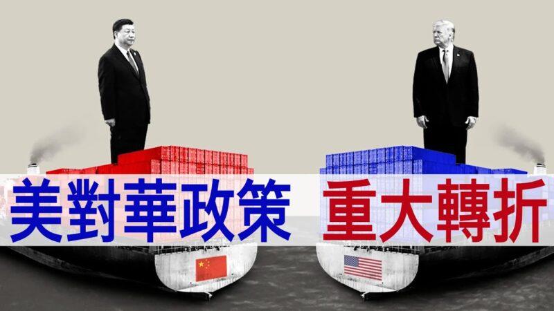 【秦鵬政經觀察】中美關係的關鍵一週(上):川普憤怒的真正原因