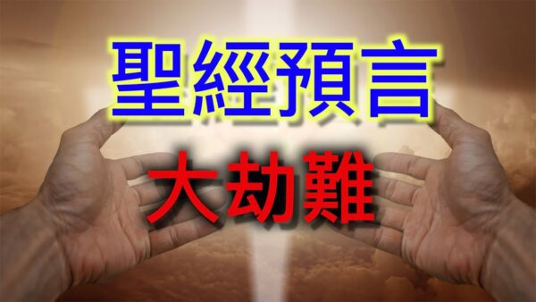 聖經預言中國大瘟疫,第二波在何時?神因何宣洩憤怒?
