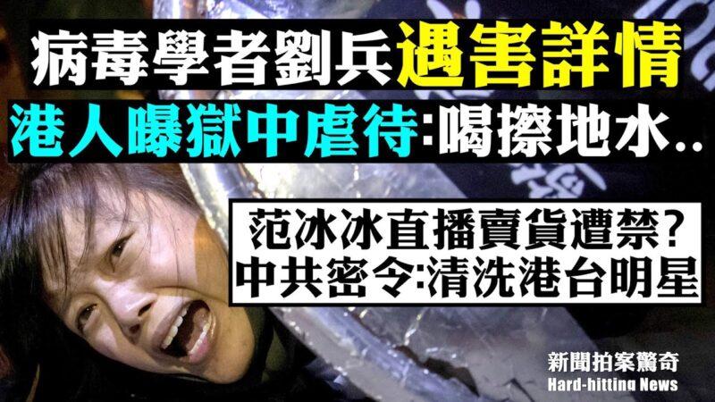 【拍案惊奇】香港抗争者曝狱中虐待:抽耳光 喝擦地水