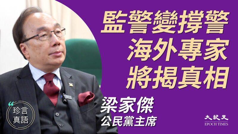 【珍言真语】梁家杰:监警会纵容警暴 林郑满嘴假话不知耻