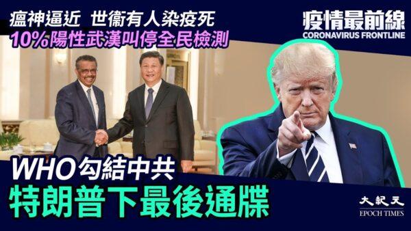 """【疫情最前线】川普历数世卫""""14宗罪"""" 武汉全民检测叫停"""
