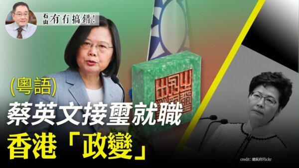 【有冇搞錯】蔡英文接璽就職 香港「政變」