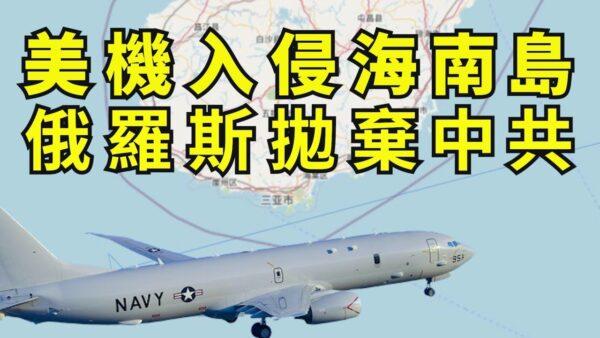 【江峰時刻】美空軍兵臨海南島 俄羅斯拋棄中共