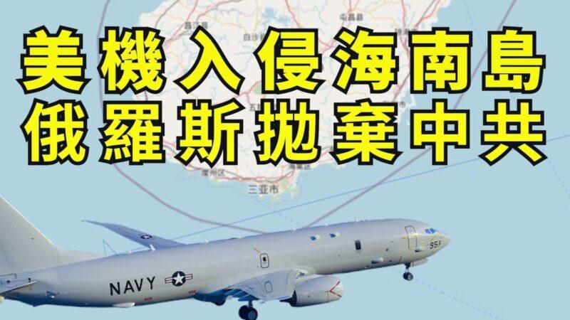 美空軍兵臨海南島 任正非破飛機迎戰/川普世衛公開信下戰書 俄羅斯終於加入戰團