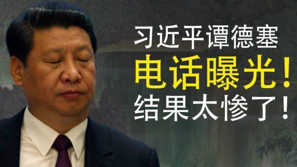 【老北京茶館】習近平要譚德塞辦倆事遭曝光!致全球損失4-6週?