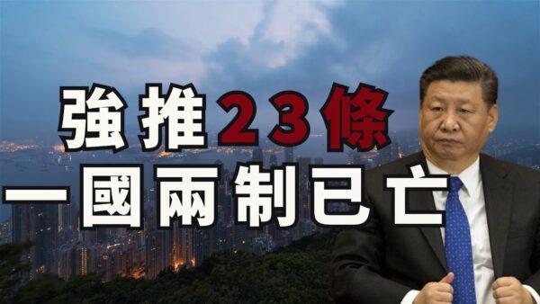 【江峰時刻】兩會強推23條 一國兩制送終 蓬佩奧三重拳打中共三嘴砲