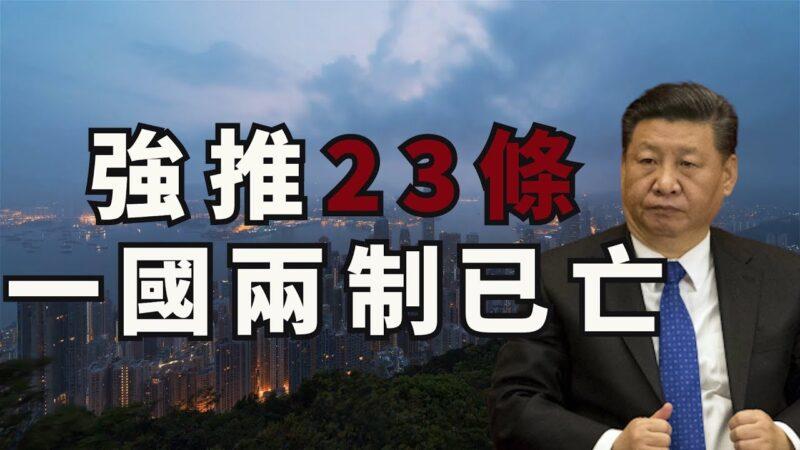 【江峰时刻】两会强推23条 一国两制送终 蓬佩奥三重拳打中共三嘴炮