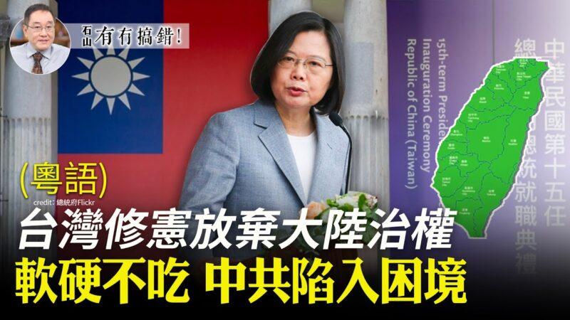 【有冇搞錯】台灣修憲放棄大陸治權 中共陷困境