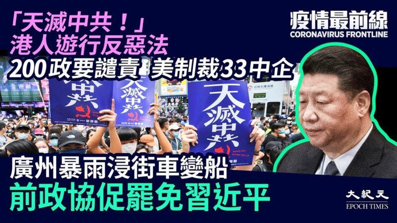 """【役情最前线】""""天灭中共""""再现香港街头"""