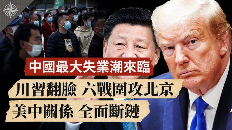 【世界的十字路口】川習翻臉 六戰圍攻北京 最大失業潮來臨