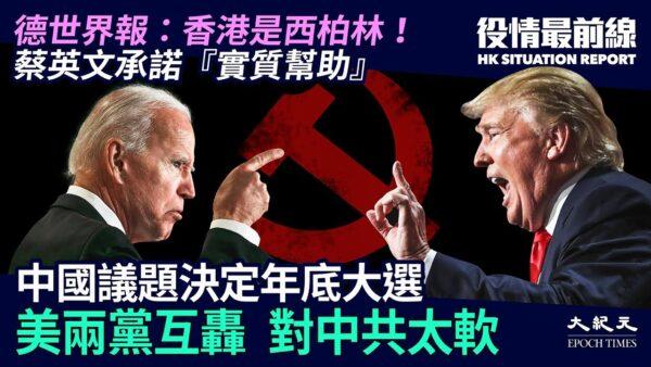 【役情最前线】美两党互轰对中共太软