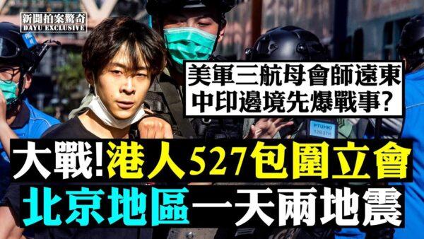 【拍案惊奇】香港527关键战 北京一日两震