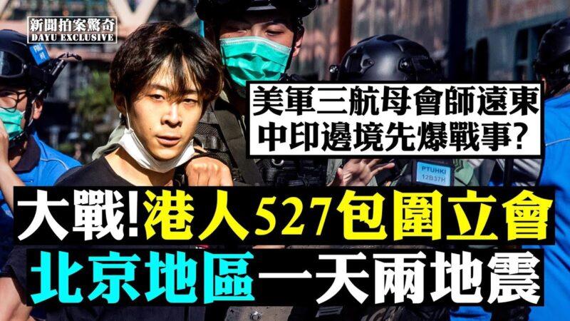【拍案驚奇】香港527關鍵戰 北京一日兩震
