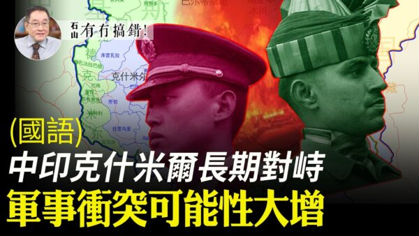【有冇搞错】中印石头大战 军事冲突可能性大增