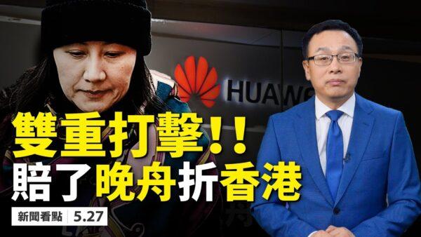 【新聞看點】美透露制裁新法 北京為何強奪香港