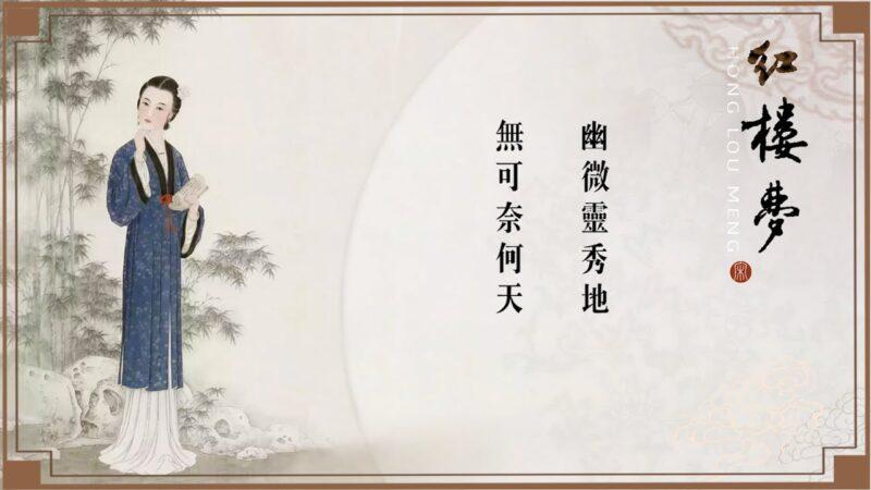 【闈闈道來】齡官畫薔癡及局外人