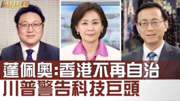 【热点互动】蓬佩奥:香港不再自治 川普警告科技巨头
