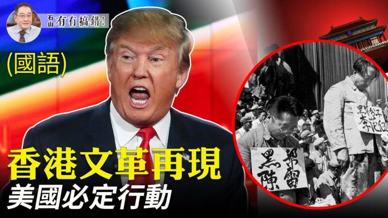 【有冇搞错】香港文革再现 美国必定行动