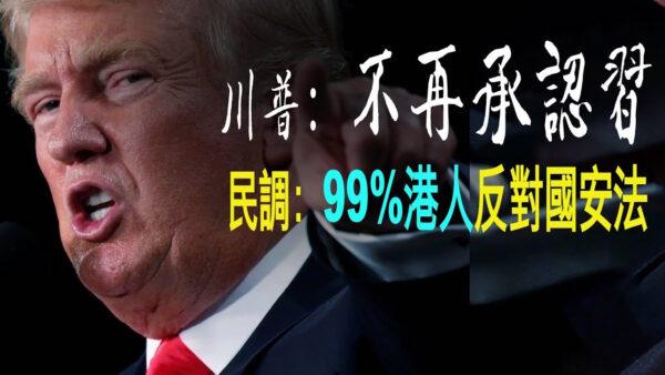 【老北京茶館】川普不再承認習近平 民調:99%港人反對國安法