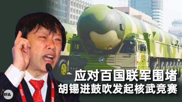 朱兆基:中国即使拥千枚核弹头 实力仍远不如美国