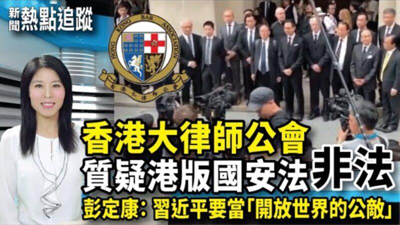 【熱點追蹤】習近平成世界公敵 律師公會質疑「香港國安法」非法