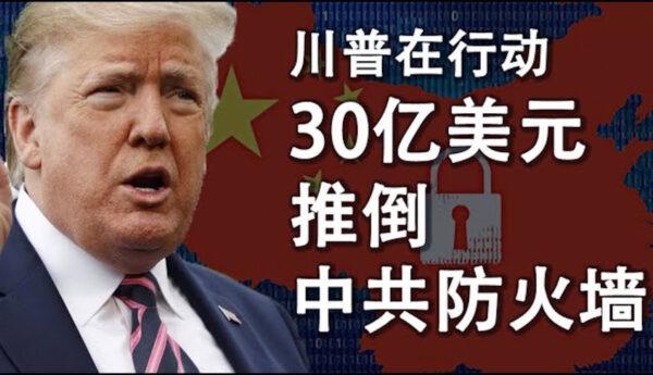 【天亮时分】川普在行动 30亿美元推倒中共防火墙