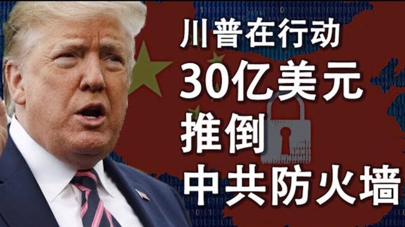 【天亮時分】川普在行動 30億美元推倒中共防火牆