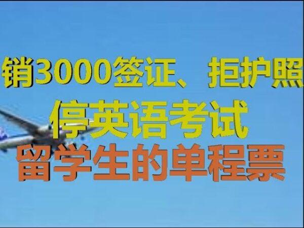 財經冷眼:中美同放5大招 留學生單程票坐實 再出國或30年後!