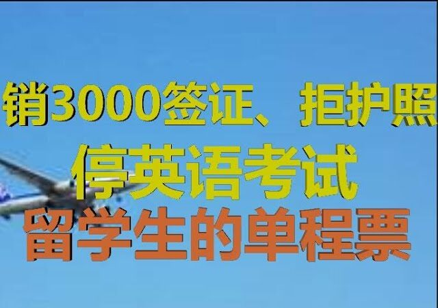 财经冷眼:中美同放5大招 留学生单程票坐实 再出国或30年后!