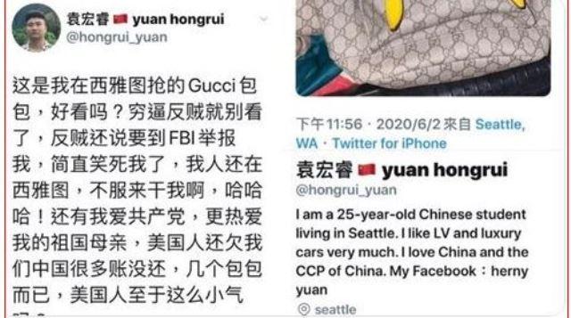传中国留学生参与美国暴动被捕 有人晒所抢名牌包