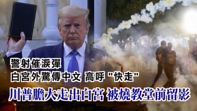 【西岸观察】警射催泪弹驱离 白宫外有人用中文高喊快走