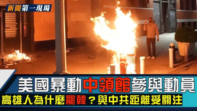 【新闻第一现场】美国暴徒讲中文 中领馆参与