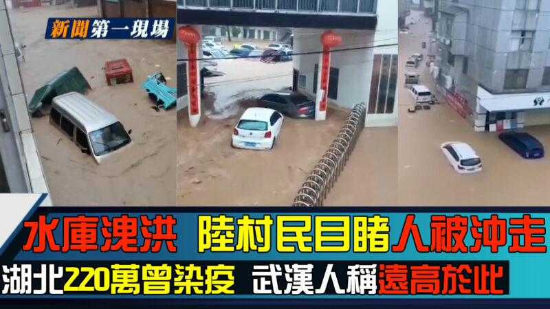 【新闻第一现场】水库泄洪 陆村民目睹人被冲走
