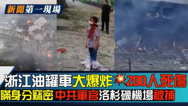 新聞第一現場:浙江油罐車大爆炸 200人死傷
