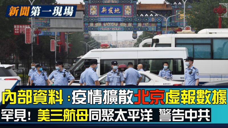 【新闻第一现场】内部资料:疫情扩散 北京虚报数据